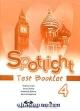 Английский в фокусе. Spotlight 4 кл. Контрольные задания c online поддержкой